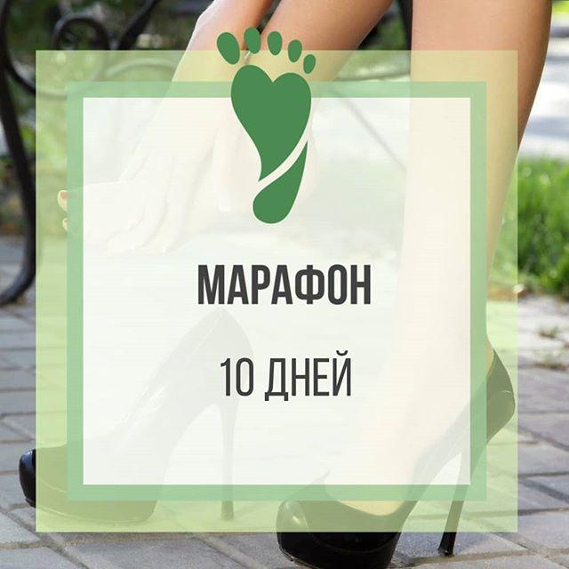 Марафон «Профилактика плоскостопия»