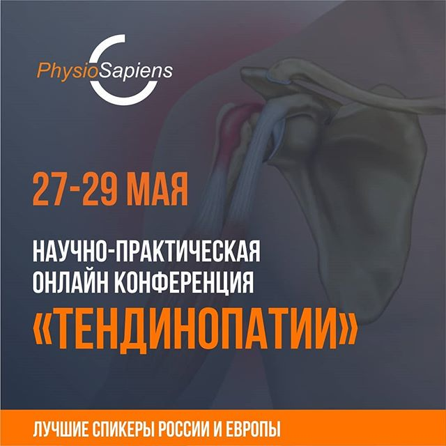 Научно-практическая конференция Тендинопатии