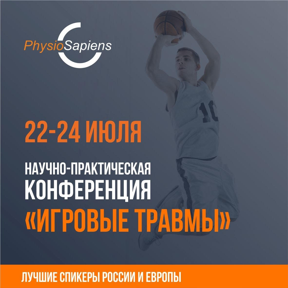Конференция «Игровые травмы»