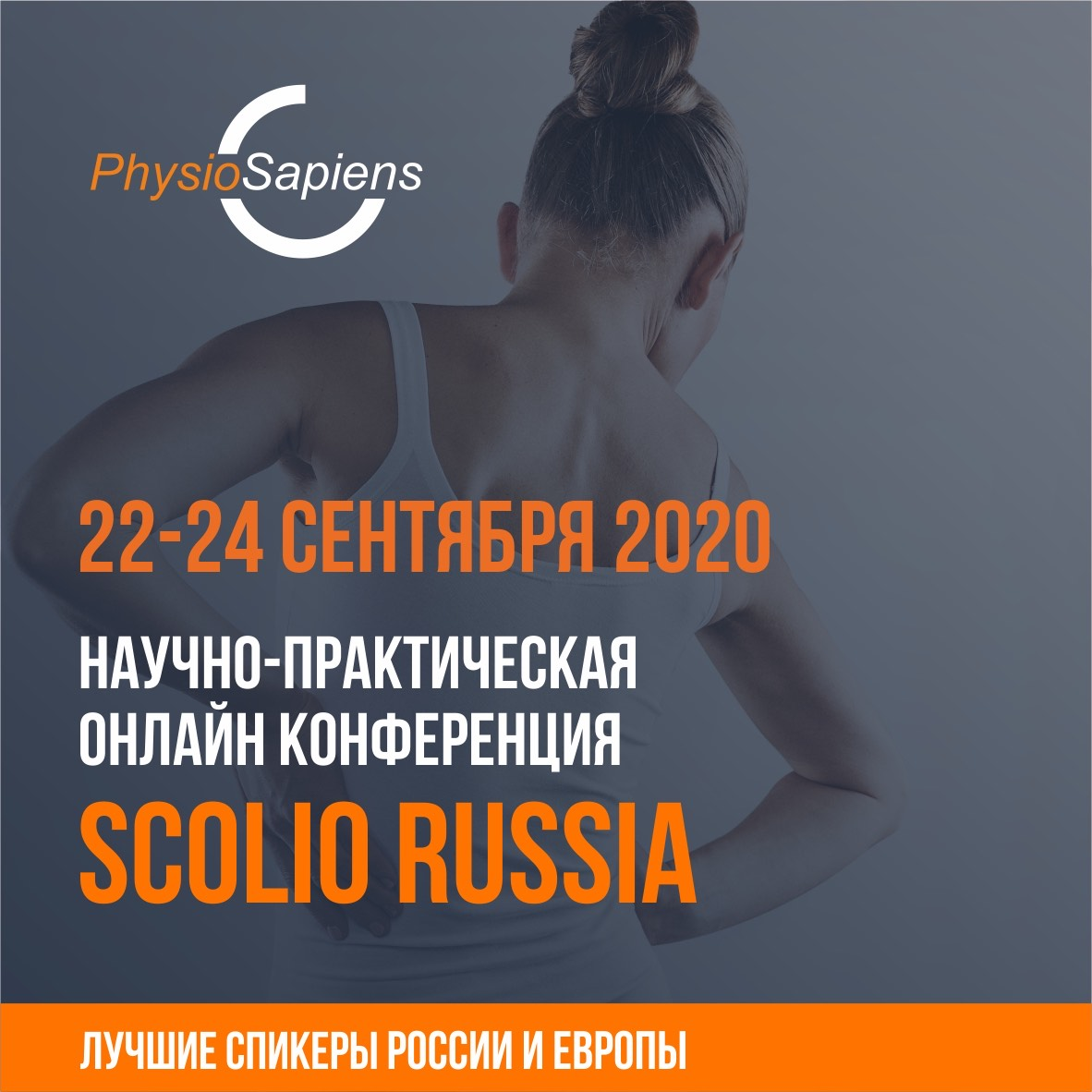 Конференция «Scolio Russia»