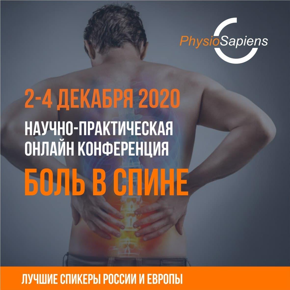 Конференция «Боль в спине»