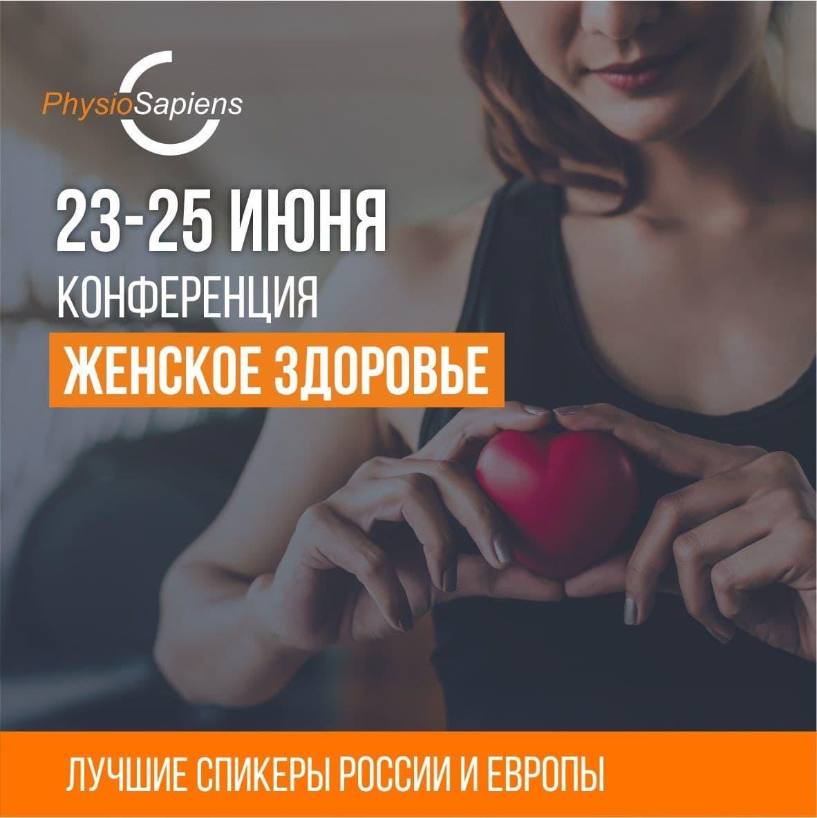 Онлайн-конференция «Женское здоровье»