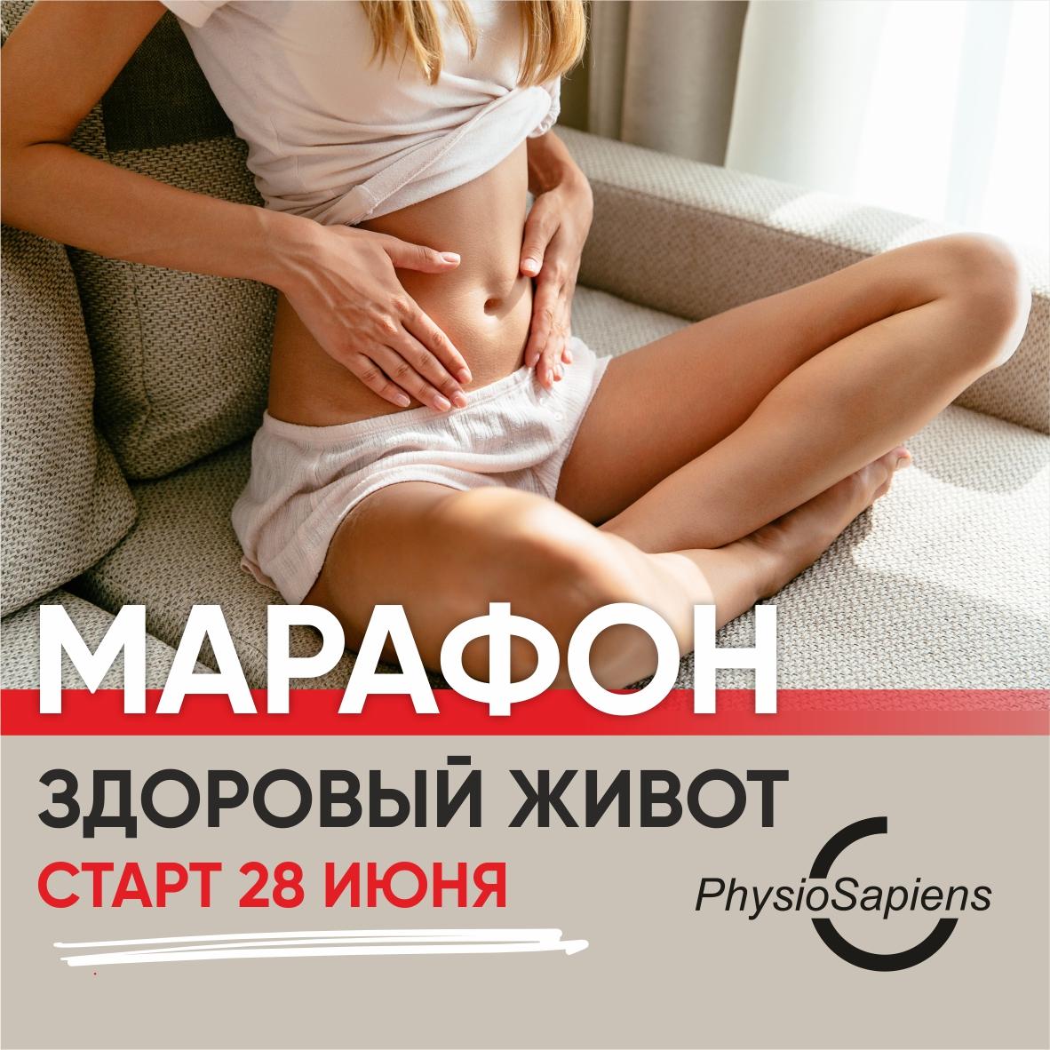 Марафон «Здоровый живот»