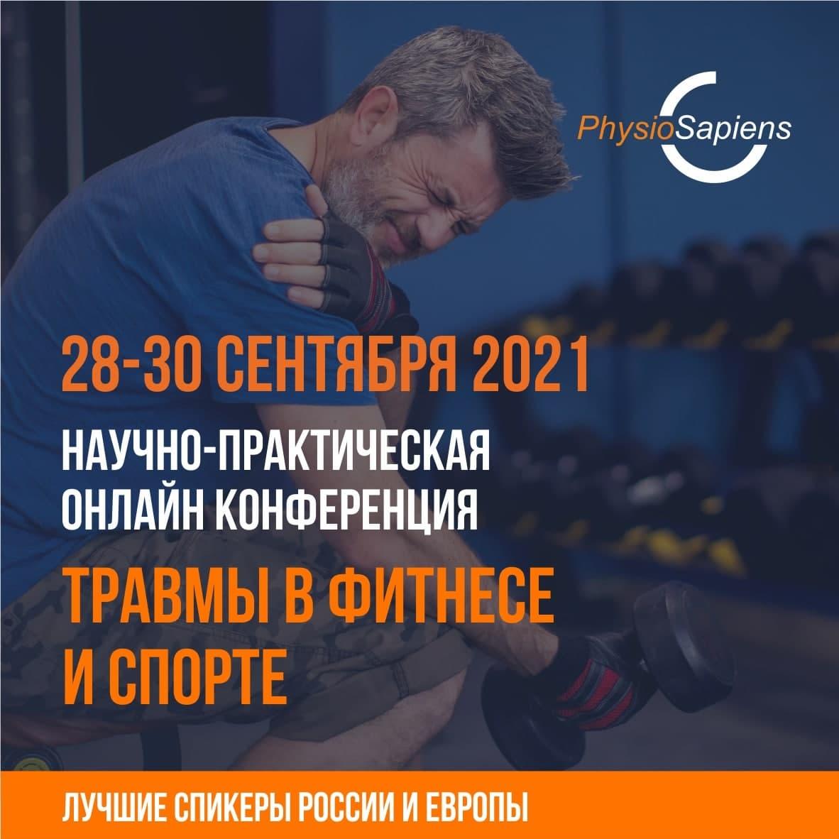 Научно-практическая онлайн конференция «Травмы в фитнесе и спорте»