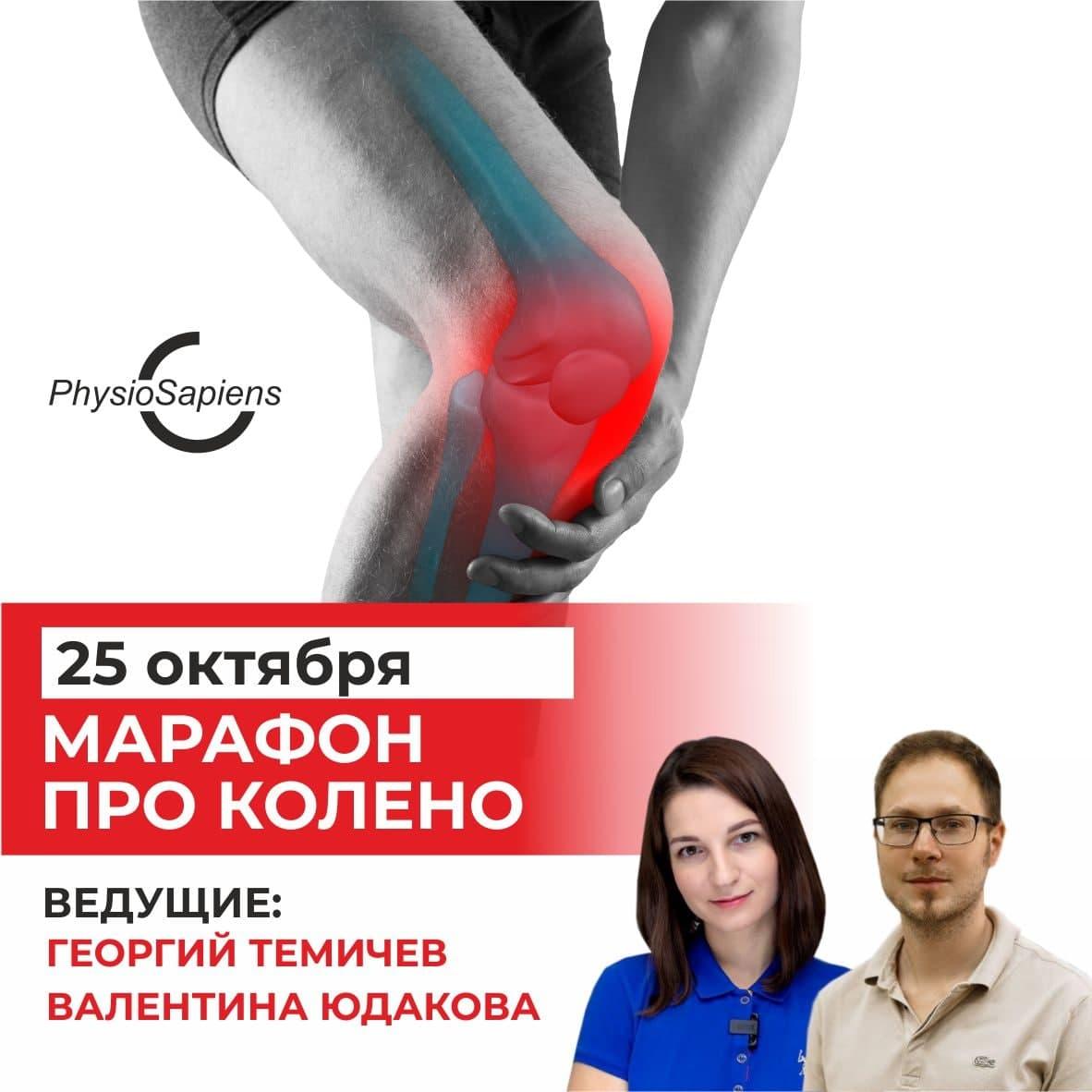 Марафон «Про колено»